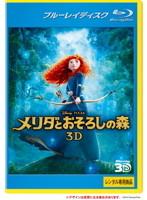 メリダとおそろしの森 <3D> (ブルーレイディスク)(Blu-ray 3D再生専用)