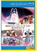 東京ディズニーリゾート ザ・ベスト-春 & ブラヴィッシーモ!- <ノーカット版> (ブルーレイディスク)