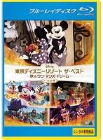 東京ディズニーリゾート ザ・ベスト-秋 & ワン・マンズ・ドリーム- <ノーカット版> (ブルーレイディスク)
