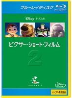 ピクサー・ショート・フィルム vol.2 (ブルーレイディスク)