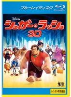 シュガー・ラッシュ <3D> (ブルーレイディスク)(Blu-ray 3D再生専用)