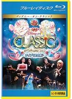 ディズニー・オン・クラシック まほうの夜の音楽会 2012ライブ<完全版> (ブルーレイディスク)