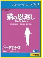 猫の恩返し/ギブリーズ episode2 (ブルーレイディスク)