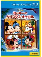 ミッキーのクリスマス・キャロル 30th Anniversary Edition (ブルーレイディスク)
