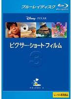 ピクサー・ショート・フィルム vol.3 (ブルーレイディスク)