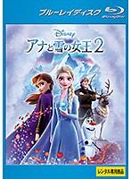 アナと雪の女王2 (ブルーレイディスク)