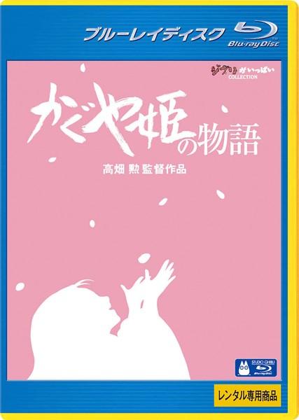 かぐや姫の物語 (ブルーレイディスク)