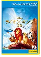 ライオン・キング <3D> (ブルーレイディスク)(Blu-ray 3D再生専用)