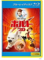 ボルト <3D> (ブルーレイディスク)(Blu-ray 3D再生専用)