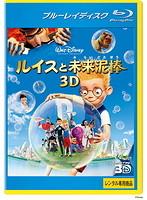 ルイスと未来泥棒 <3D> (ブルーレイディスク)(Blu-ray 3D再生専用)