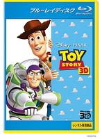 トイ・ストーリー <3D> (ブルーレイディスク)(Blu-ray 3D再生専用)