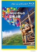 カールじいさんの空飛ぶ家 <3D> (ブルーレイディスク)(Blu-ray 3D再生専用)