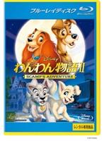 わんわん物語 II(ブルーレイディスク)