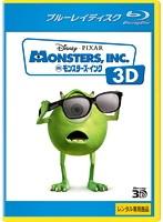 モンスターズ・インク <3D> (ブルーレイディスク)(Blu-ray 3D再生専用)