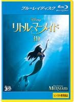 リトル・マーメイド <3D> (ブルーレイディスク)(Blu-ray 3D再生専用)