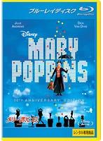 メリー・ポピンズ 50周年記念版 (ブルーレイディスク)