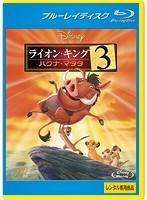 ライオン・キング 3-ハクナ・マタタ- (ブルーレイディスク)