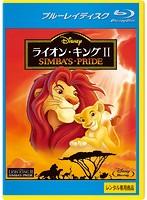 ライオン・キング II (ブルーレイディスク)