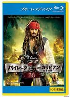 パイレーツ・オブ・カリビアン/生命の泉 <3D> (ブルーレイディスク)(Blu-ray 3D再生専用)