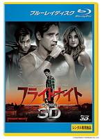 フライトナイト-恐怖の夜- <3D> (ブルーレイディスク)(Blu-ray 3D再生専用)