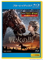 戦火の馬 (ブルーレイディスク)