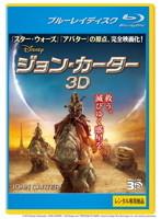 ジョン・カーター <3D> (ブルーレイディスク)(Blu-ray 3D再生専用)