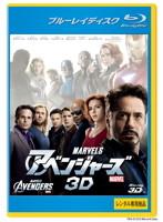 アベンジャーズ <3D> (ブルーレイディスク)(Blu-ray 3D再生専用)