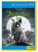 フランケンウィニー <3D> (ブルーレイディスク)(Blu-ray 3D再生専用)