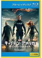 キャプテン・アメリカ/ウィンター・ソルジャー (ブルーレイディスク)