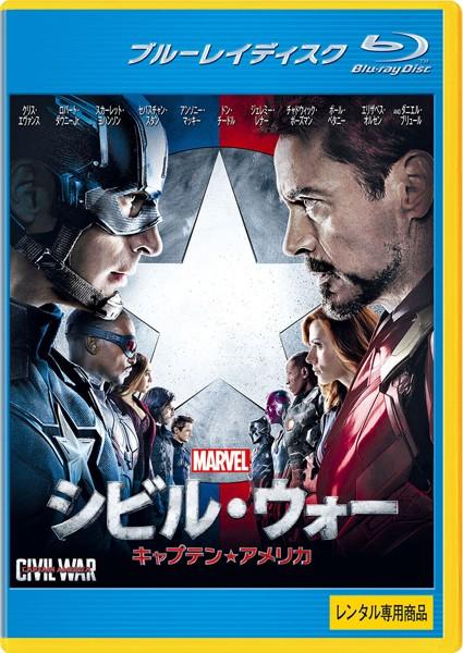 シビル・ウォー/キャプテン・アメリカ (ブルーレイディスク)
