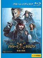 パイレーツ・オブ・カリビアン/最後の海賊(ブルーレイディスク)
