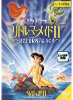 リトル・マーメイド2 Return to The Sea