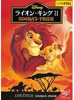 ライオン・キング II