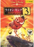 ライオン・キング 3-ハクナ・マタタ-