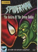 スパイダーマン対グリーンゴブリン