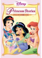 ディズニープリンセス プリンセスの願いごと