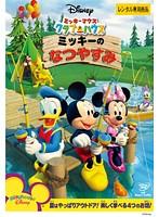 ミッキーマウス クラブハウス/ミッキーのなつやすみ