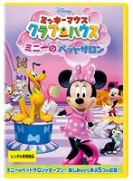 ミッキーマウス クラブハウス/ミニーのペットサロン