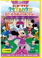 ミッキーマウス クラブハウス/ミニーのたのしいリボンショー