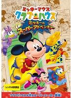 ミッキー・マウス クラブハウス/ミッキーのスーパーアドベンチャー