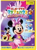 ミッキー・マウス クラブハウス/ポップスター・ミニー