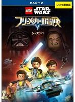 LEGO スター・ウォーズ/フリーメーカーの冒険 シーズン1 PART2