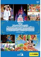 東京ディズニーリゾート 35周年 アニバーサリー・セレクション-レギュラーショー-