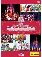 東京ディズニーリゾート 35周年 アニバーサリー・セレクション-スペシャルイベント-