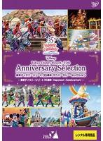 東京ディズニーリゾート 35周年 アニバーサリー・セレクション-東京ディズニーリゾート 35周年 Happiest Celebration!-