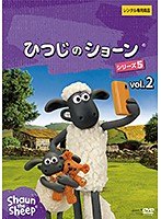 ひつじのショーン シリーズ5 Vol.2
