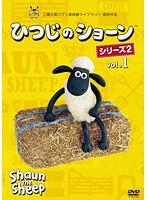 ひつじのショーン シリーズ2 Vol.1
