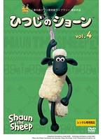 ひつじのショーン シリーズ2 Vol.4