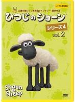 ひつじのショーン シリーズ4 Vol.2