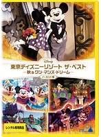 東京ディズニーリゾート ザ・ベスト-秋 & ワン・マンズ・ドリーム- <ノーカット版>